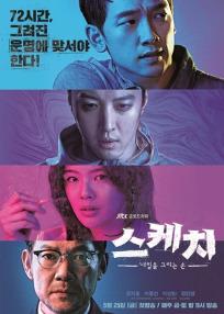 Drama korea terbaru Sketch
