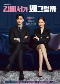 Drama Korea Terbaru, What's Wrong With Secretary Kim